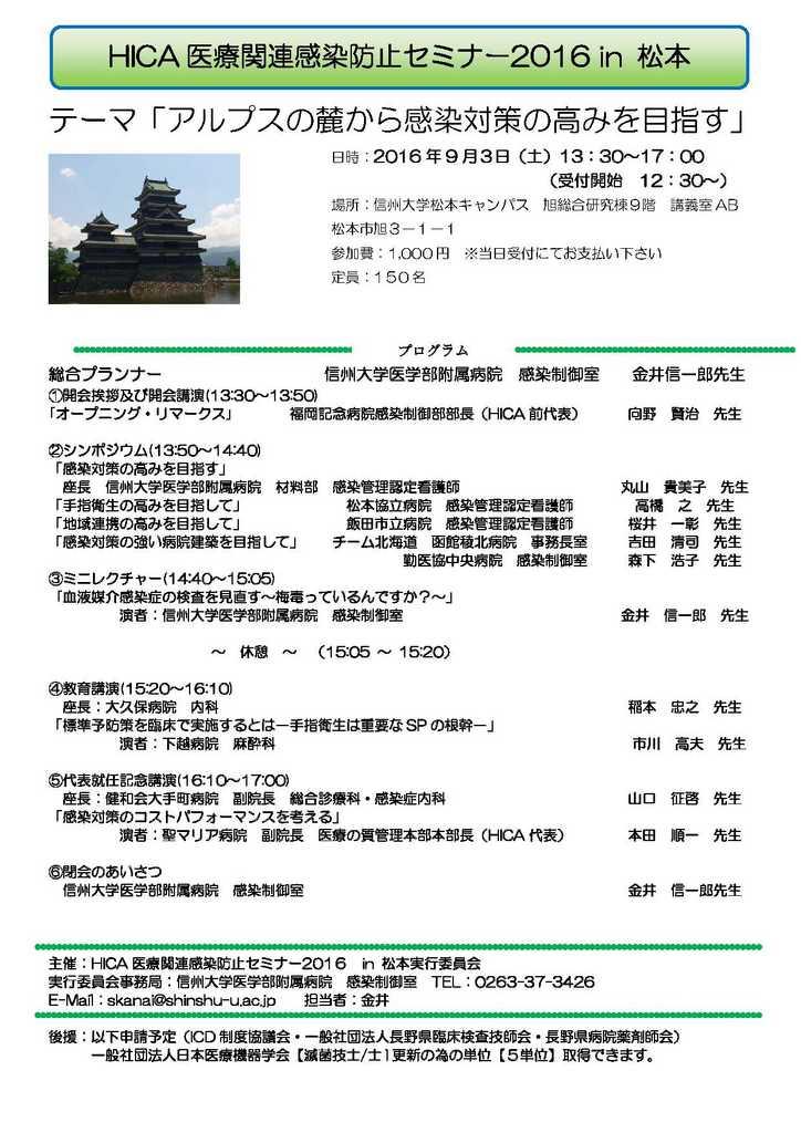 医療関連感染防止セミナーin松本_チラシ(最終)_ページ_1.jpg