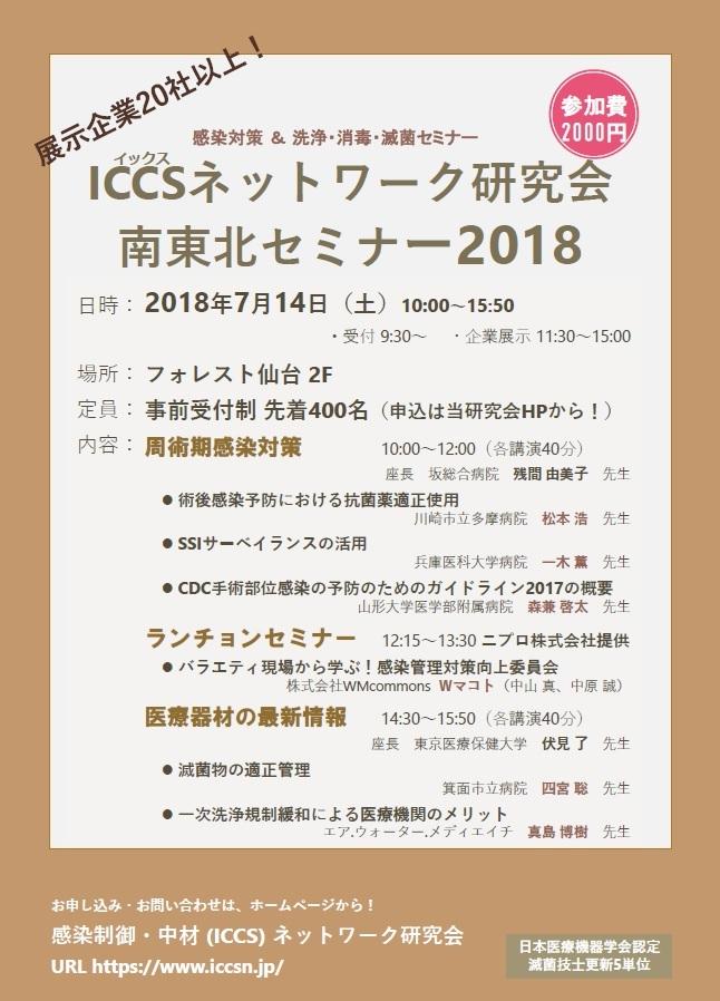 ICCSNsouth2018.jpg