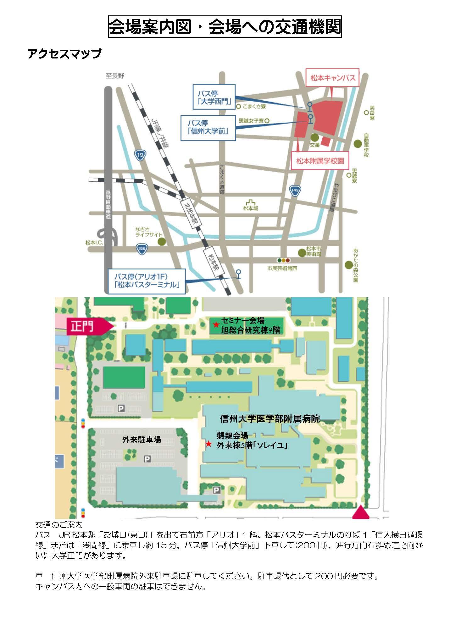医療関連感染防止セミナーin松本_チラシ(最終)_ページ_3.jpg