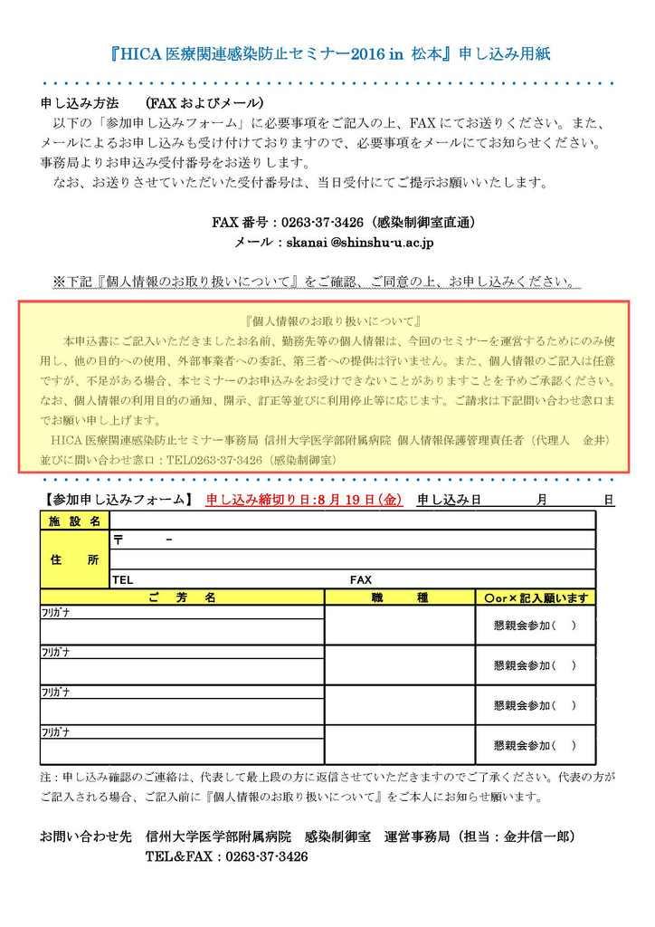医療関連感染防止セミナーin松本_チラシ(最終)_ページ_2.jpg